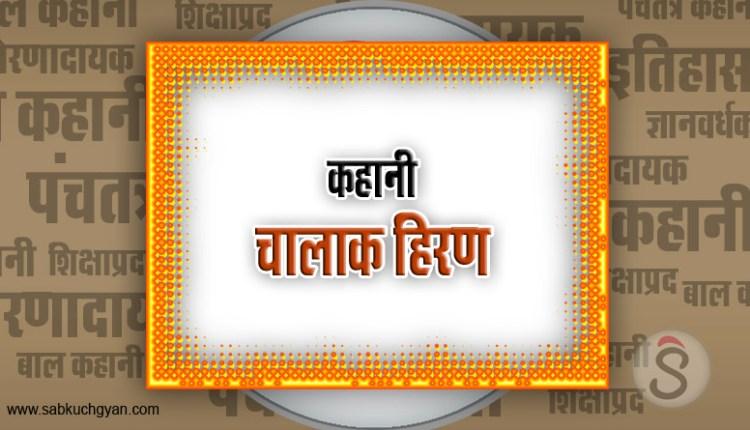 chalak-hiran-hindi-story