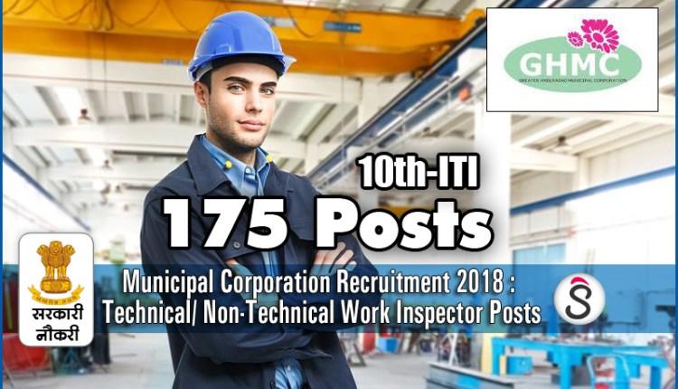 Municipal Corporation Recruitment 2018 175 Technical Non-Technical Work Inspector Posts