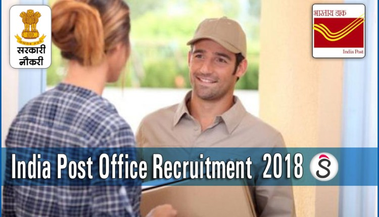 latest-job-alert-from-india-post-office-recruitment-2018-2019-apply-now