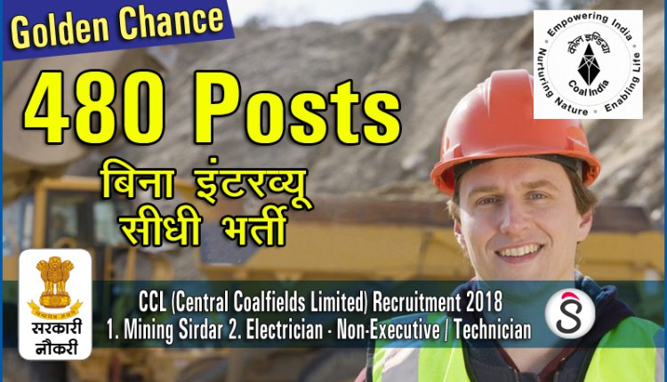 CCL (Central Coalfields Limited) recruitment 2018