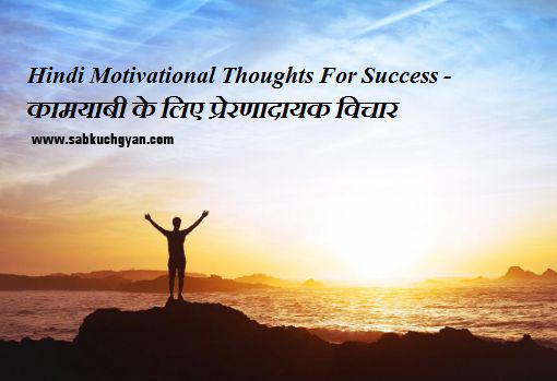 motivational-thought-in-hindi-sabkuchgyan (2)