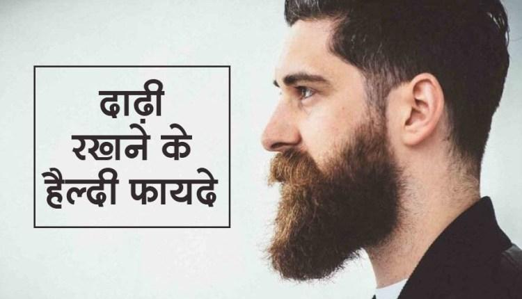 9-benefits-of-keeping-beard-for-healthy-reason (1)