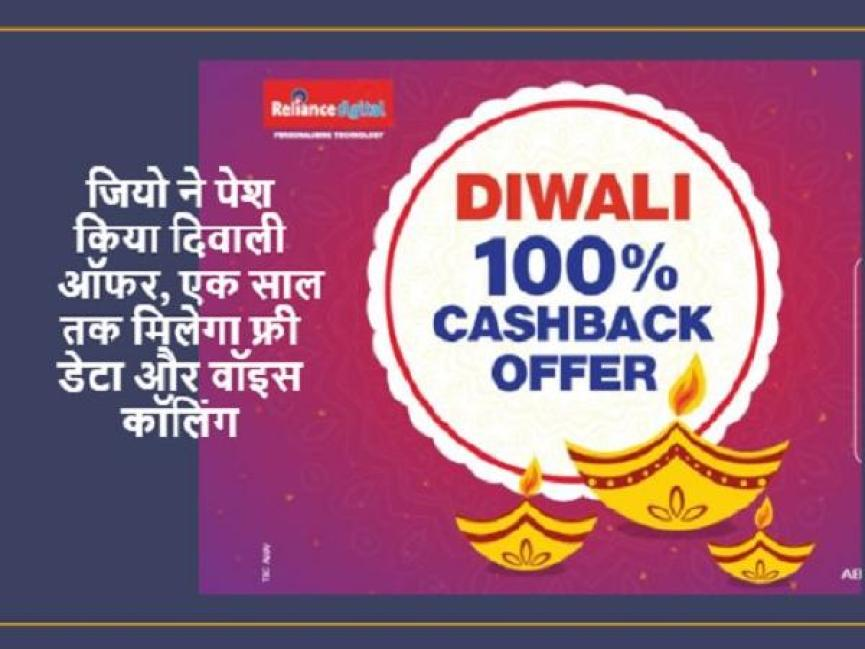 Reliance Jio prepaid plan 1699 diwali offer (2)