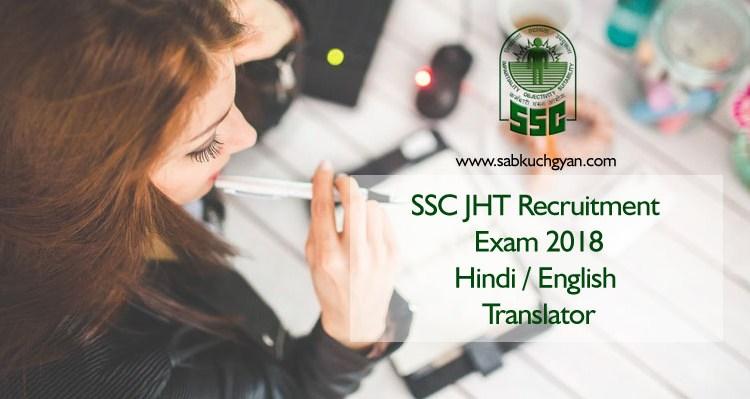 SSC JHT Recruitment Exam 2018