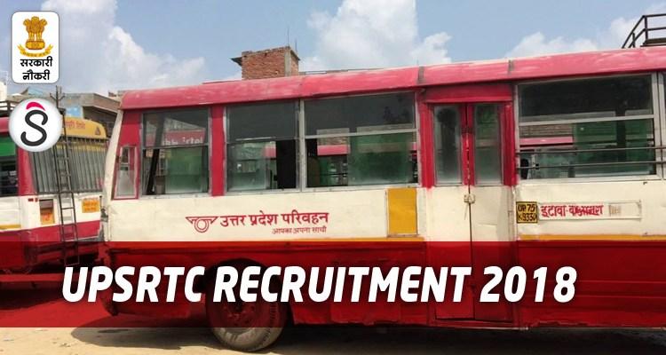 UPSRTC Jobs 2018
