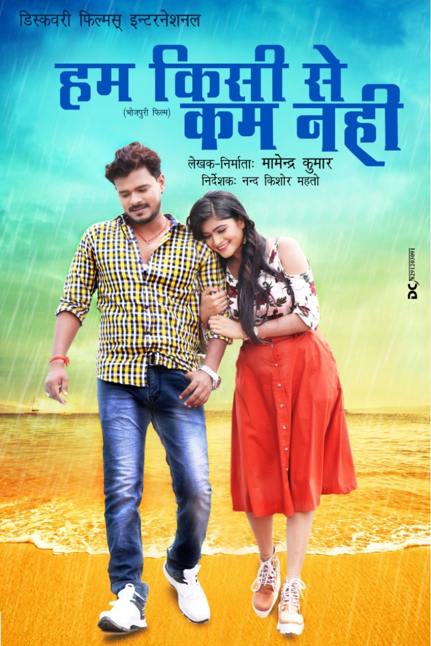 Hum Kisi se kam Nahi Bhojpuri movie poster