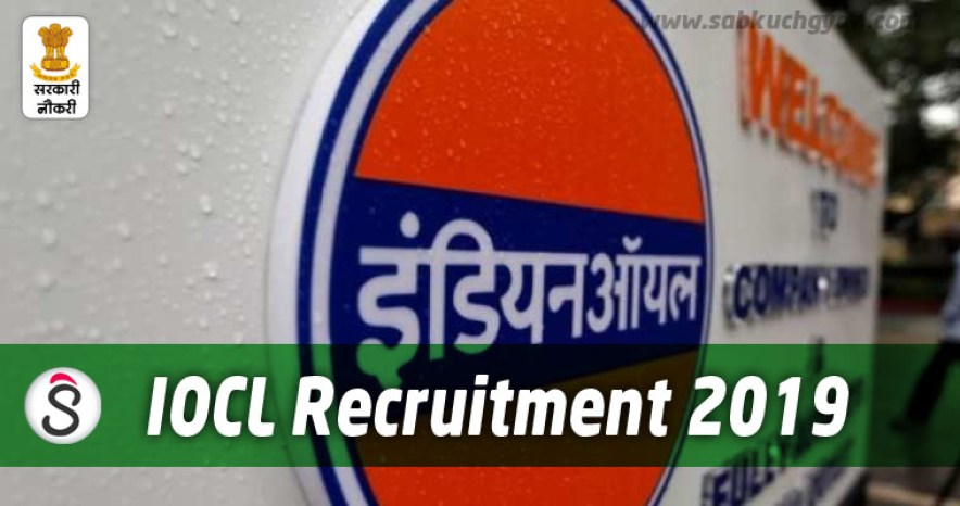 Recruitment for 42 posts in IOCL 2019 IOCL, salary Rs. 32000