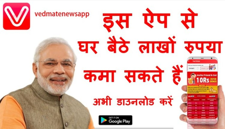 Good news for the unemployed, earning money sitting at home download Vedmate news app