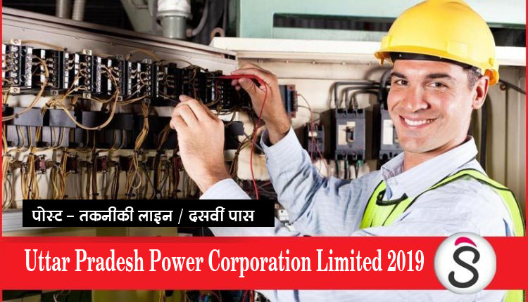 Uttar Pradesh Power Corporation Limited 2019