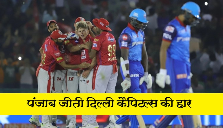 IPL 2019 match result KXIvs DC time table ipl point table 2019 (1)