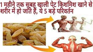 poshak tatva se bharpur hai ye kismis ek mahine ke sevan se 5 bade badalav