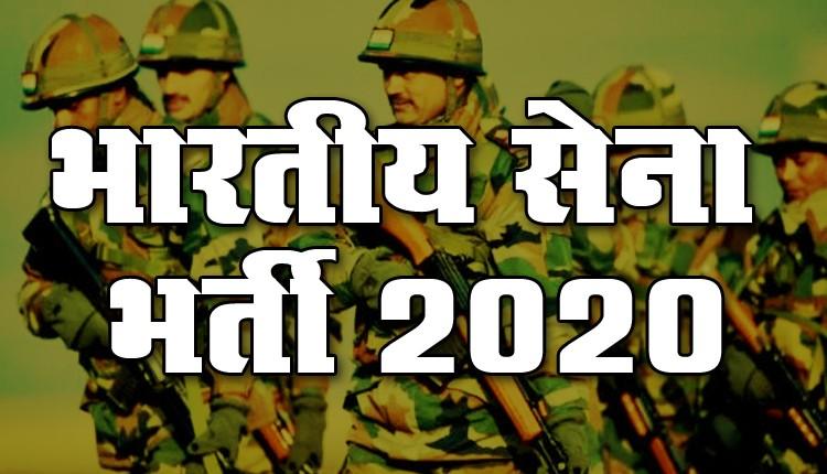 युवाओं के लिए भारतीय सेना में भर्ती होने का सुनहरा मौका, क्लिक पर जानकारी