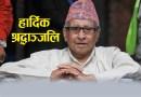 नेपाली हामी रहौला कहाँ ? नेपालै नरहे ….. हार्दिक श्रद्धाञ्जली राष्ट्रकवि !