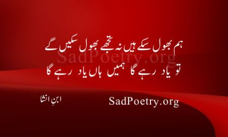 Ibn e Insha Poetry  Ghazals and SMS   Sad Poetry org Ham Bhol Saken Hain Na