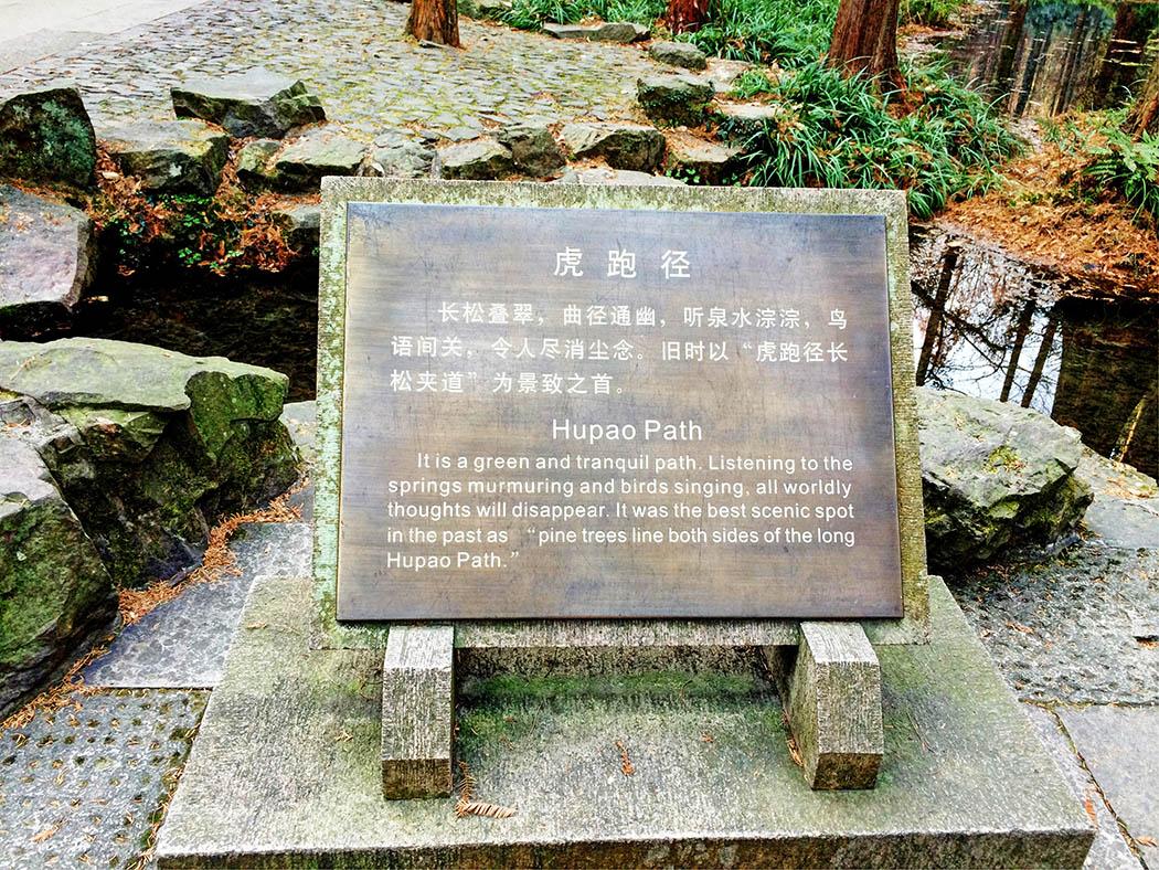 Hangzhou_Hupao Path