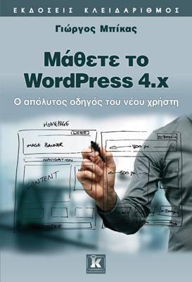 Μάθετε το WordPress 4.x
