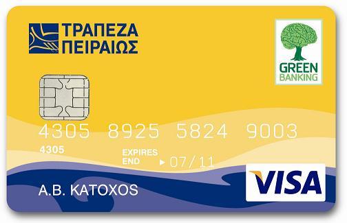 Piraeus441-Bank_New-EMV-Chip-Debit-Card