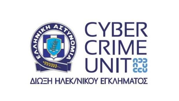 Δίωξη-Ηλεκτρονικού-Εγκλήματος