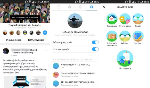 Facebook-Groups-app-for-Android-iOS-2