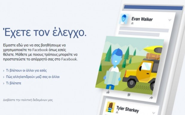 Facebook-Privacy-Basics-620x384