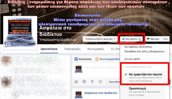 2015-07-11 00_10_50-(4) Ασφάλεια στο διαδίκτυο