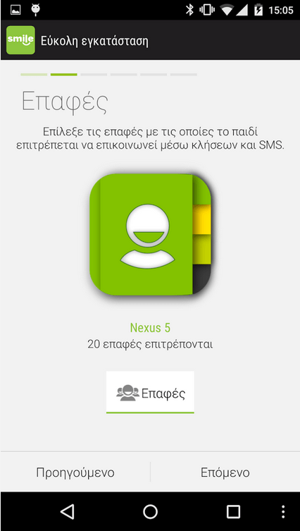 cosmote3