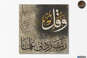 تابلوهات موردرن – ايات قرآنية