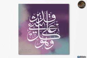 لوحات ايات قرآنية فى مصر