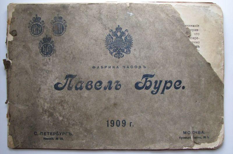 Pre-Soviet Watch Era. Pavel Buhre.