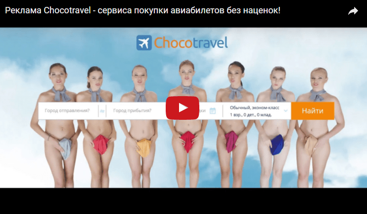 Travel Agency Bizarre Ad Campaign With Naked Flight Attendants (Video)