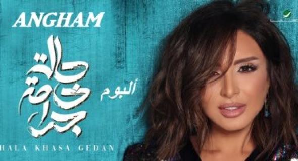 أنغام مع جمهورها اليوم في الإسكندرية للإحتفال بألبوم حالة