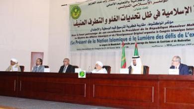Photo of موريتانيا تحتضن مؤتمرا دوليا حول تحديات التطرف