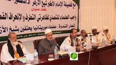 Photo of موريتانيا.. ندوة حول واجب العلماء في التصدي للتطرف