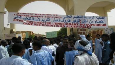 Photo of موريتانيا.. نقابة تعليمة تطالب بإنصاف أساتذة المعهد العالي