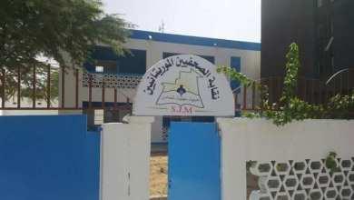 """Photo of نقابة الصحفيين الموريتانيين تطالب بالإفراج عن رئيس حركة """"نستطيع"""""""