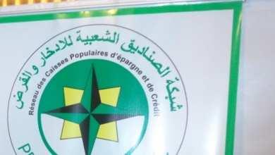 "Photo of موريتانيا.. 7مليارات أوقية قيمة المدخرات في ""كابك"""
