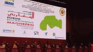 منتدى اقتصادي مغاربي انعقد مؤخراً في نواكشوط (وكالات)