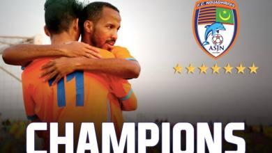 أف سي نواذيبو بطلا للدوري للمرة السابعة في تاريخه ( الاتحادية الموريتانية لكرة القدم)