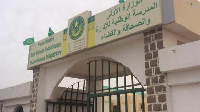 Photo of موريتانيا.. مهلة يومين لإكمال ملفات المترشحين لمسابقة الاكتتاب