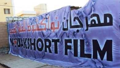 """Photo of """"السينما في الساحل"""" تحضر مهرجان نواكشوط للفلم"""