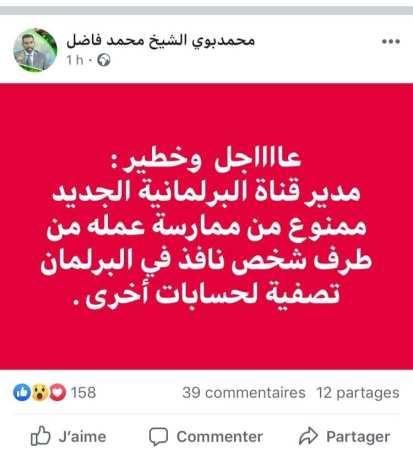 النائب البرلماني محمد بوي ولد الشيخ محمد فاضل معلقاً على تعليمات رئاسة البرلمان