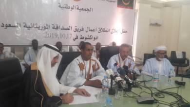 Photo of إنشاء فريق برلماني للصداقة بين موريتانيا والسعودية