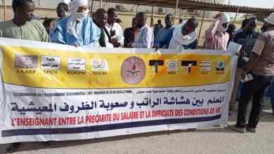 Photo of موريتانيا.. وقفة للمطالبة بتحسين أوضاع المعلمين