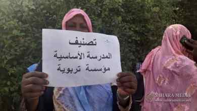 Photo of موريتانيا.. المعلمون يضربون ويحتجون (فيديو)