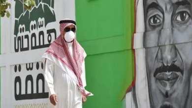Photo of السعودية تبدأ «تخفيفا تدريجيا» لإجراءات الحجر الصحي