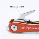 سلسلة-مفاتيح-علاقة-حاقظ-مفاتيح-امريكي