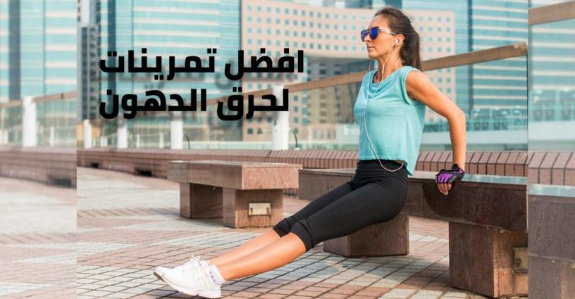تمرينات حرق الدهون