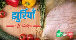 झुर्रियाँ-wrinkles-घरेलू-उपचार