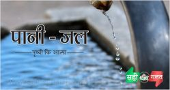 जल-पानी