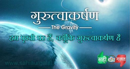 गुरुत्वाकर्षण - The Gravity